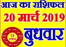 20 मार्च 2019 राशिफल Aaj ka Rashifal in Hindi Today Horoscope