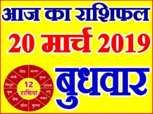 20 मार्च 2019 राशिफल Aaj ka Rashifal in Hindi Today Horoscope
