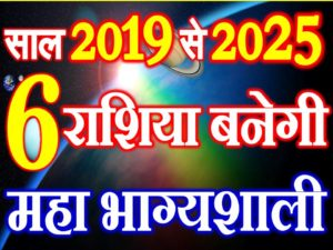 साल 2019 से 2025 तक ये राशियां बनेगी भाग्यशाली Luckiest Zodiac Signs By Astrology