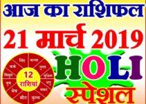 21 मार्च 2019 राशिफल Aaj ka Rashifal in Hindi Today Horoscope