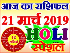 21 मार्च 2019 राशिफल Aaj ka Rashifal in Hindi Today Horoscope