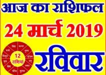24 मार्च 2019 राशिफल Aaj ka Rashifal in Hindi Today Horoscope