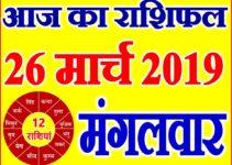 26 मार्च 2019 राशिफल Aaj ka Rashifal in Hindi Today Horoscope