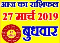 27 मार्च 2019 राशिफल Aaj ka Rashifal in Hindi Today Horoscope