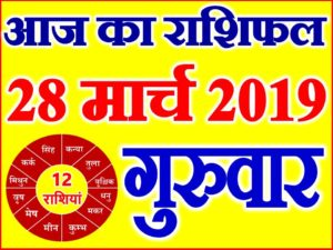 28 मार्च 2019 राशिफल Aaj ka Rashifal in Hindi Today Horoscope