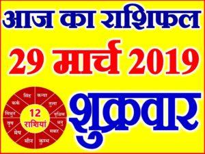 29 मार्च 2019 राशिफल Aaj ka Rashifal in Hindi Today Horoscope