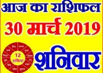 30 मार्च 2019 राशिफल Aaj ka Rashifal in Hindi Today Horoscope