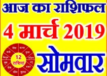 4 मार्च 2019 राशिफल Aaj ka Rashifal in Hindi Today Horoscope