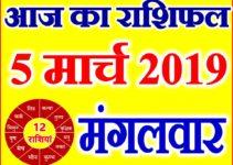 5 मार्च 2019 राशिफल Aaj ka Rashifal in Hindi Today Horoscope