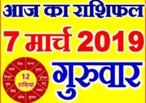 7 मार्च 2019 राशिफल Aaj ka Rashifal in Hindi Today Horoscope