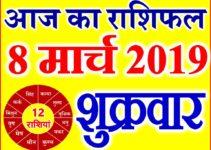 8 मार्च 2019 राशिफल Aaj ka Rashifal in Hindi Today Horoscope