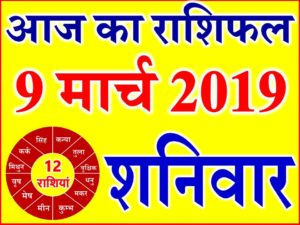 9 मार्च 2019 राशिफल Aaj ka Rashifal in Hindi Today Horoscope