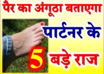पैरों के अंगूठे से जाने पार्टनर के राज Foot Finger Reading Astrology