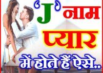 J नाम वाले प्यार में कैसे होते है Love Nature by Name Astrology