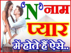 N नाम वाले प्यार में कैसे होते है Love Nature by Name Astrology