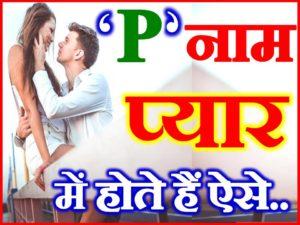 P नाम वाले प्यार में कैसे होते है Love Nature by Name Astrology