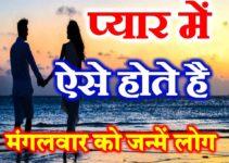 मंगलवार को जन्में लोग प्यार में कैसे होते है Tuesday Birthday Love Nature Astrology