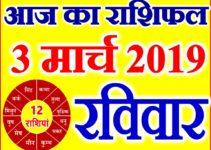 3 मार्च 2019 राशिफल Aaj ka Rashifal in Hindi Today Horoscope