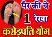 पैर के ये निशान बनाते है करोड़पति योग Foot Sign Reading Astrology