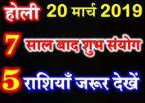 होली 2019 दुर्लभ महासंयोग 5 राशियों को लाभ Holi 2019 Date Time Shubh Sanyog