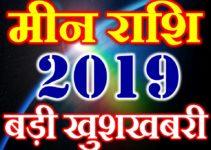 मीन राशि 2019 सबसे बड़ी खुशखबरी Meen Rashi Pisces Horoscope 2019