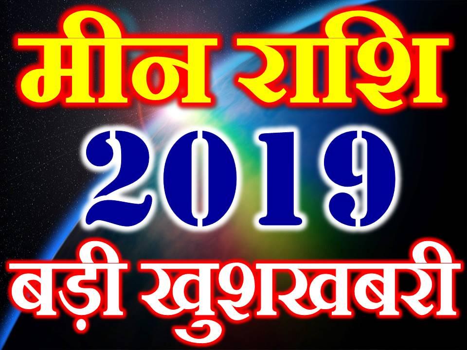 मीन राशि 2019 सबसे बड़ी खुशखबरी Meen