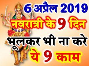 Chaitra Navratri 2019