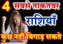 सबसे ताकतवर राशियाँ Most Powerful Zodiac Sign According Astrology
