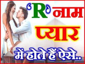 R नाम वाले प्यार में कैसे होते है Love Nature by Name Astrology