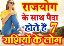 राजयोग के साथ पैदा होते है इन राशि के लोग Most Luckiest Zodiacs Astrology