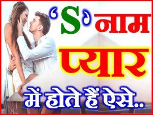S नाम वाले प्यार में कैसे होते है Love Nature by Name Astrology