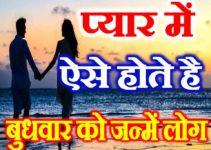 बुधवार को जन्में लोग प्यार में कैसे होते है Wednesday Birthday Love Nature Astrology