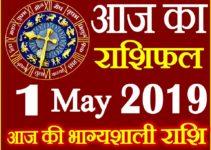 1 मई 2019 राशिफल Aaj ka Rashifal in Hindi Today Horoscope