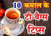 टी बैग्स के 10 कमाल के घरेलु टिप्स 10 Useful Tea Bags Beauty Home Tips