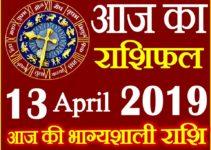 13 अप्रैल 2019 राशिफल Aaj ka Rashifal in Hindi Today Horoscope
