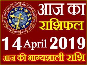 14 अप्रैल 2019 राशिफल Aaj ka Rashifal in Hindi Today Horoscope