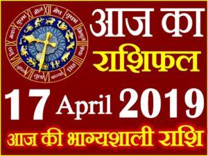 17 अप्रैल 2019 राशिफल Aaj ka Rashifal in Hindi Today Horoscope
