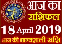 18 अप्रैल 2019 राशिफल Aaj ka Rashifal in Hindi Today Horoscope