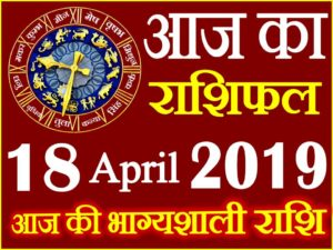 18 अप्रैल 2019 राशिफल Aaj ka Rashifal in Hindi Today Horoscope