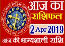 2 अप्रैल 2019 राशिफल Aaj ka Rashifal in Hindi Today Horoscope