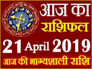21 अप्रैल 2019 राशिफल Aaj ka Rashifal in Hindi Today Horoscope