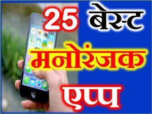 20 हिंदी मनोरंजक एप