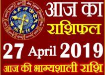 27 अप्रैल 2019 राशिफल Aaj ka Rashifal in Hindi Today Horoscope