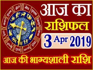 3 अप्रैल 2019 राशिफल Aaj ka Rashifal in Hindi Today Horoscope