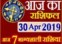 30 अप्रैल 2019 राशिफल Aaj ka Rashifal in Hindi Today Horoscope