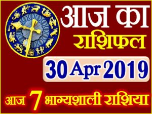 30 अप्रैल 2019 राशिफल Aaj ka Rashifal in Hindi Today Horoscope