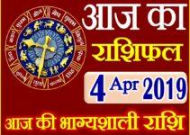 4 अप्रैल 2019 राशिफल Aaj ka Rashifal in Hindi Today Horoscope