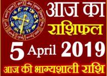 5 अप्रैल 2019 राशिफल Aaj ka Rashifal in Hindi Today Horoscope