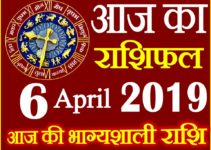 6 अप्रैल 2019 राशिफल Aaj ka Rashifal in Hindi Today Horoscope