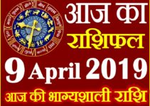 9 अप्रैल 2019 राशिफल Aaj ka Rashifal in Hindi Today Horoscope